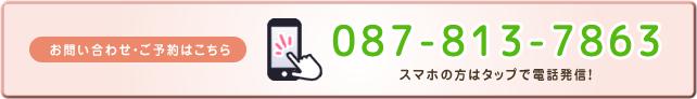 電話番号087-813-7863 スマホの方はタップで電話発信!