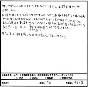 IMG_20170330_0004